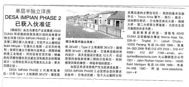 单层半独立洋房Desa Impian Phase II已获入伙准证